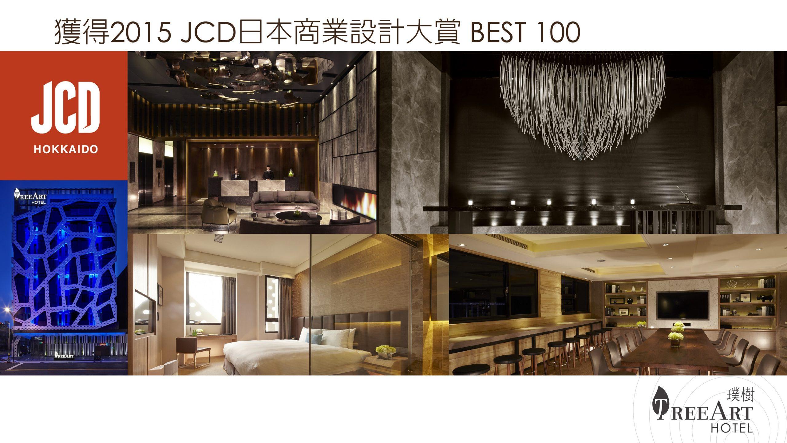 璞樹金閃閃Golden Award of TREEART Hotel