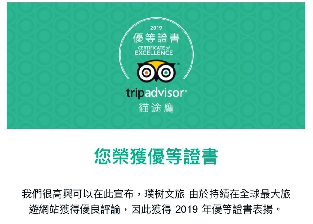璞樹文旅連續2017-2019三年榮獲Tripadvisor 優等證書